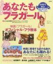 あなたもフラガール DVDで学ぶはじめて【後払いOK】【1000円以上送料無料】