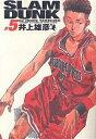 Slam dunk 完全版 #5/井上雄彦【1000円以上送料無料】