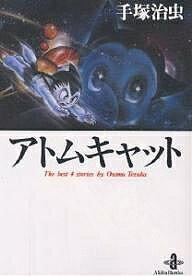 アトムキャット The best 4 stories by Osamu Tezuka/手塚治虫【1000円以上送料無料】
