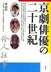 京劇俳優の二十世紀/章詒和/平林宣和【1000円以上送料無料】