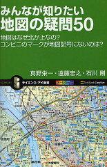 サイエンス・アイ新書 SIS−173【1000円以上送料無料】みんなが知りたい地図の疑問50 地図は...