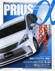 CARTOP MOOK【1000円以上送料無料】プリウスαパーフェクトファイル vol.1