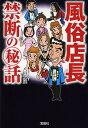 bookfan 2号店 楽天市場店で買える「風俗店長禁断のマル秘話/八田友成【1000円以上送料無料】」の画像です。価格は699円になります。