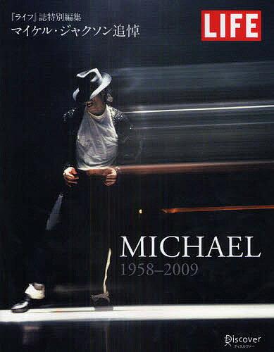MICHAEL 1958−2009 マイケル・ジャクソン追悼/ライフ誌【1000円以上送料無料】