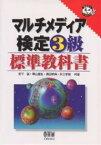 マルチメディア検定3級標準教科書【1000円以上送料無料】
