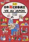 仏文日本絵とき事典 12/旅行【1000円以上送料無料】