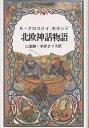 【1000円以上送料無料】北欧神話物語/キーヴィン・クロスリイ・ホランド/山室静/米原まり子