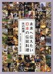 未来へ伝えたい日本の伝統料理 4/後藤真樹/小泉武夫【1000円以上送料無料】