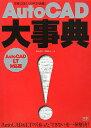 AutoCAD大事典/鈴木裕二/伊藤ゆみ【1000円以上送料無料】