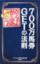 【1000円以上送料無料】サタうま! 700万馬券GETの法則/サタうま!万馬券倶楽部