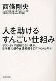【1000円以上送料無料】人を助けるすんごい仕組み ボランティア経験のない僕が、日本最大級の支援組織をどうつくったのか/西條剛央【RCP】