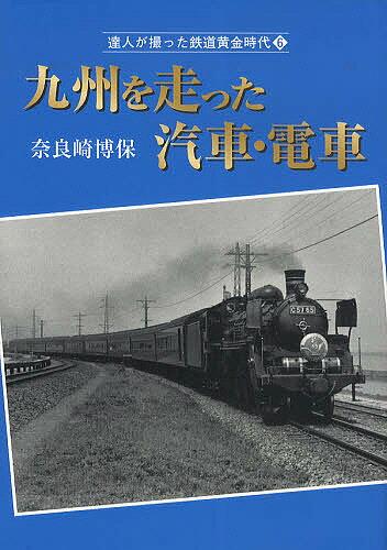 ホビー・スポーツ・美術, 鉄道  61000