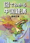図でわかる中国経済/馬成三【1000円以上送料無料】