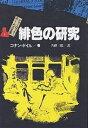 シャーロック=ホームズ全集 1/コナン・ドイル/各務三郎【1000円以上送料無料】