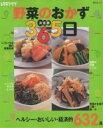 SSCムック レタスクラブ【1000円以上送料無料】決定版 野菜のおかず365日