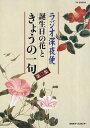 ラジオ深夜便誕生日の花ときょうの一句 第2集【1000円以上送料無料】