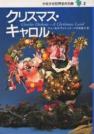 少年少女世界名作の森 2【エントリーでポイント10倍】クリスマス・キャロル/チャールズ・ディ...