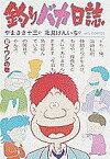 釣りバカ日誌 2/やまさき十三/北見けんいち【1000円以上送料無料】