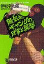 陽気なギャングの日常と襲撃 長編サスペンス/伊坂幸太郎【1000円以上送料無料】