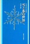 雪と氷の世界 雪は天からの恵み/若浜五郎【1000円以上送料無料】