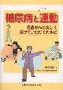 【1000円以上送料無料】糖尿病と運動 患者さんに楽しく続けていただくために/藤沼宏彰