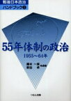 55年体制の政治 1955〜64年/藤本一美/新谷卓【1000円以上送料無料】