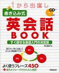 1から出直し書き込み式英会話BOOK/井口紀子【1000円以上送料無料】