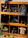 かんたんドール・コーディネイト・レシピ お人形服作りの基本と応用/関口...