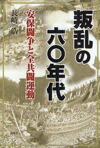 【全品送料無料】叛乱の六〇年代 安保闘争と全共闘運動/長崎浩