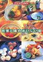 料理と器のおいしい話 はじめて見つけた和風の本【1000円以上送料無料】
