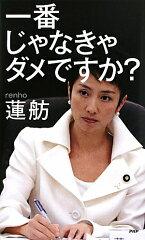 【1000円以上送料無料】一番じゃなきゃダメですか?/蓮舫【RCP】