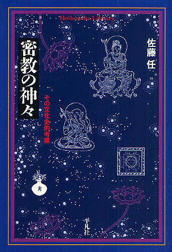 密教の神々 その文化史的考察/佐藤任【1000円以上送料無料】