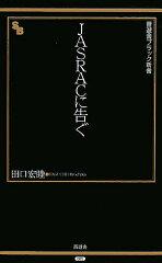 晋遊舎ブラック新書 005JASRACに告ぐ/田口宏睦【後払いOK】【1000円以上送料無料】