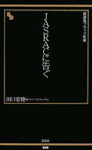 晋遊舎ブラック新書 005【1000円以上送料無料】JASRACに告ぐ/田口宏睦