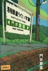 【全品送料無料】若桜鉄道うぐいす駅/門井慶喜