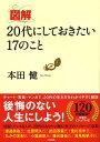 図解20代にしておきたい17のこと/本田健【1000円以上送料無料】