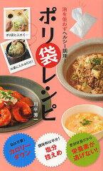 【1000円以上送料無料】油を使わずヘルシー調理!ポリ袋レシピ/川平秀一