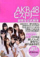 AKB48ヒストリー 研究生公式教本/週刊プレイボーイ編集部【RCP】