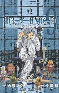 Death note 9/大場つぐみ/小畑健【1000円以上送料無料】