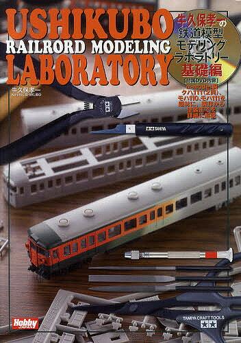 ホビー・スポーツ・美術, 鉄道  1000