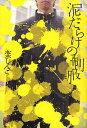 泥だらけの制服/楽しんご【1000円以上送料無料】