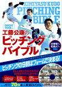【1000円以上送料無料】工藤公康のピッチングバイブル DVDでマスター/工藤公康【RCP】