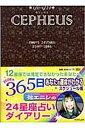 ケフェウス 1/6−1/20/弦エニシ【1000円以上送料無料】