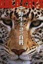 動物百科【1000円以上送料無料】野生ネコの百科/今泉忠明【RCP】