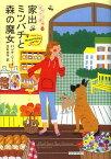 家出ミツバチと森の魔女/ハンナ・リード/立石光子【1000円以上送料無料】