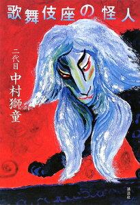 【1000円以上送料無料】歌舞伎座の怪人/中村獅童【RCP】