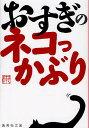 おすぎのネコっかぶり/おすぎ【1000円以上送料無料】