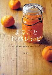 【1000円以上送料無料】まるごと柑橘レシピ ジャム、果実酒から調味料、おかず、デザートまで...