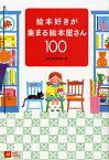絵本好きが集まる絵本屋さん100/MOE編集部【1000円以上送料無料】