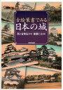 古絵葉書でみる日本の城/後藤仁公【1000円以上送料無料】